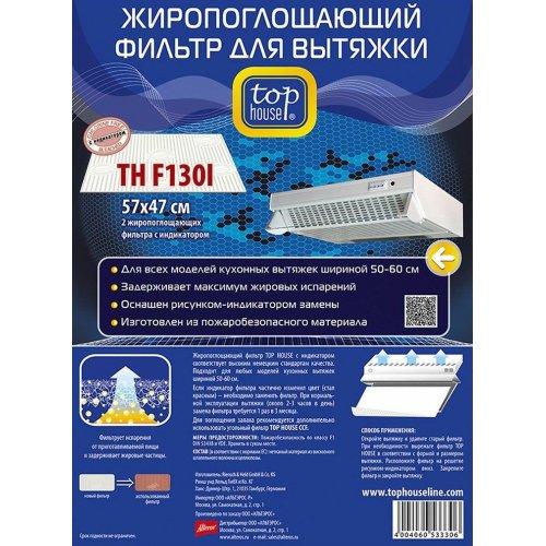 Фильтр для вытяжки Top house TH F130I